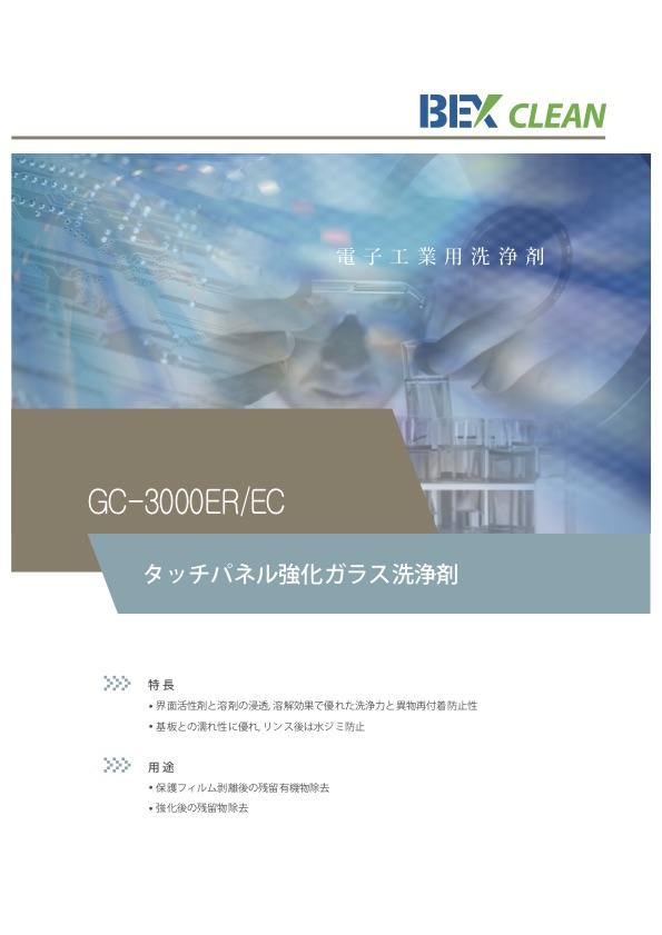 GC-3000ER/EC パンフレット表