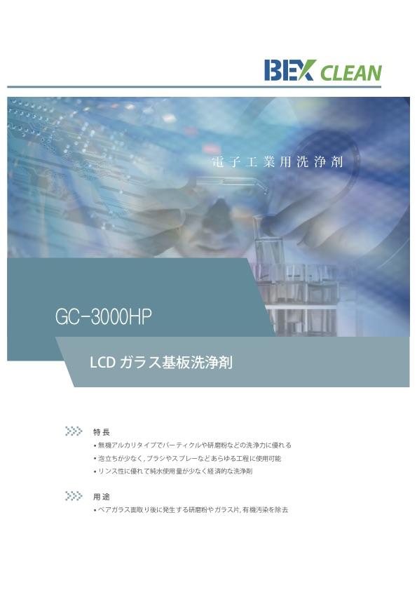 GC-3000HP パンフレット表