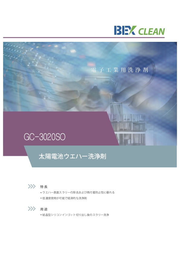 GC-3020SO パンフレット表