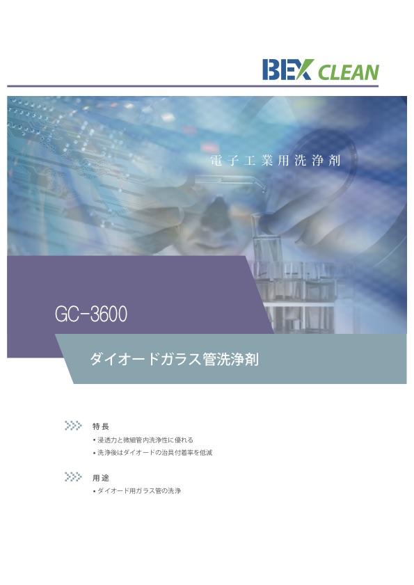 GC-3600 パンフレット表