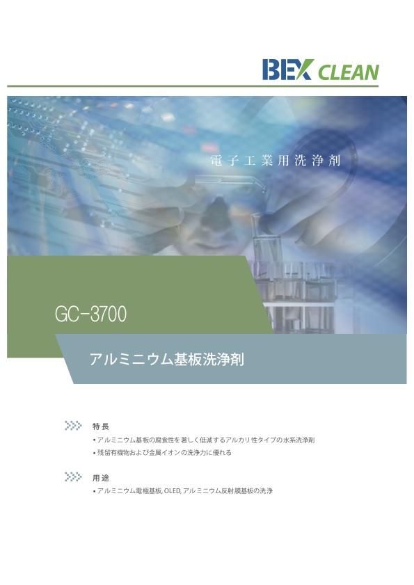 GC-3700 パンフレット表