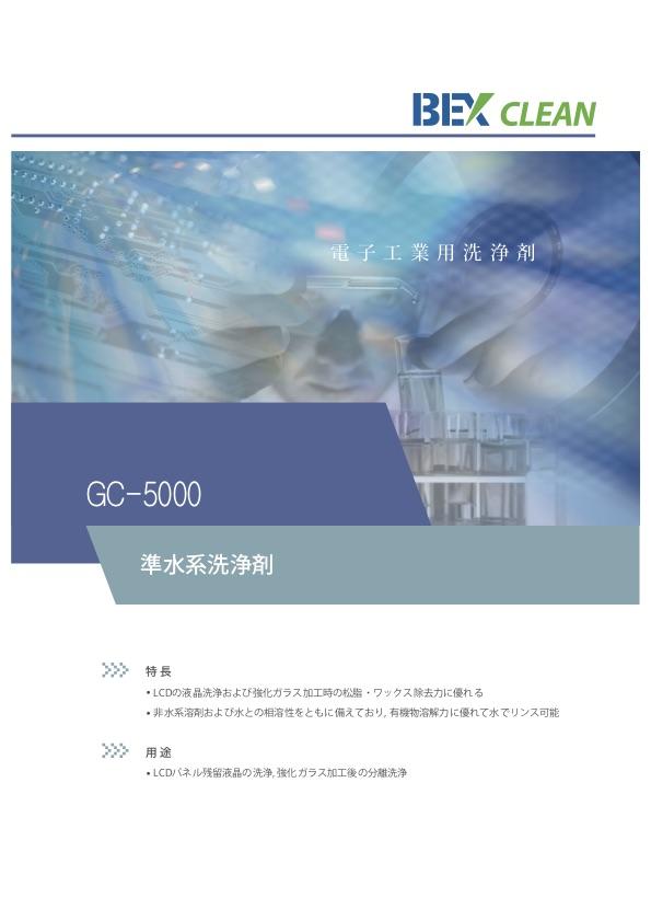 GC-5000 パンフレット表