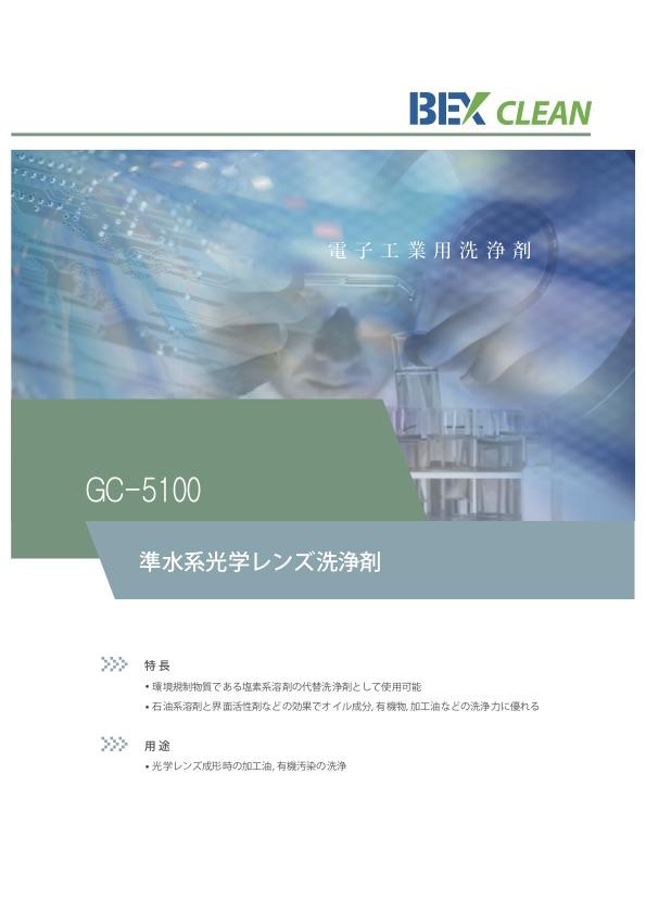 GC-5100 パンフレット表