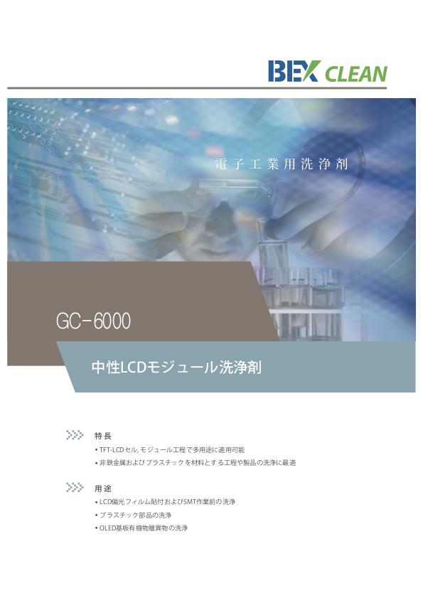 GC-6000 パンフレット表