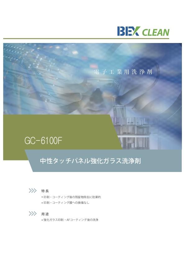 GC-6100F パンフレット表
