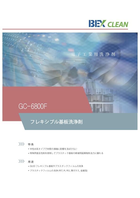 GC-6800F パンフレット表